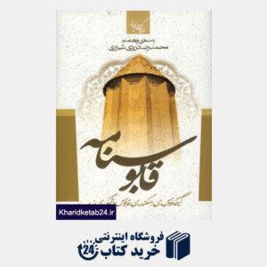 کتاب ادبیات کهن ایرانی (قابوسنامه)