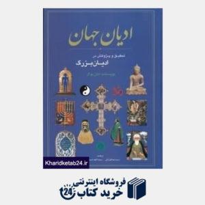 کتاب ادیان جهان