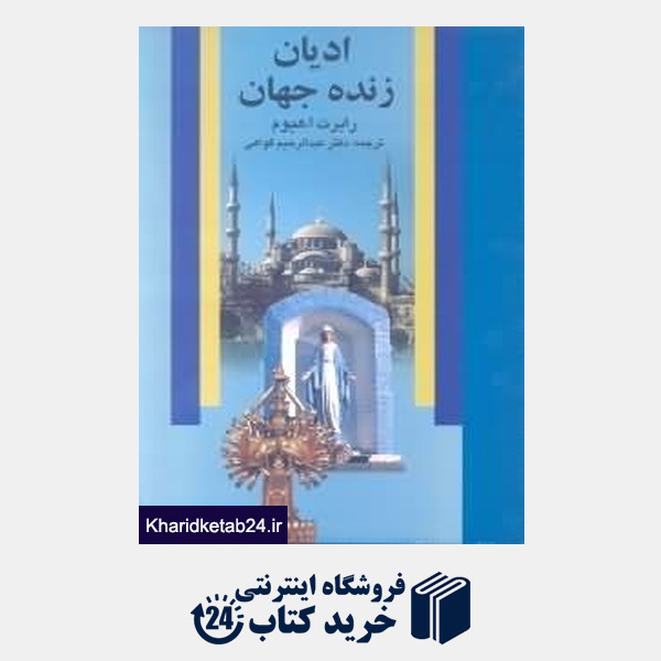 کتاب ادیان زنده جهان
