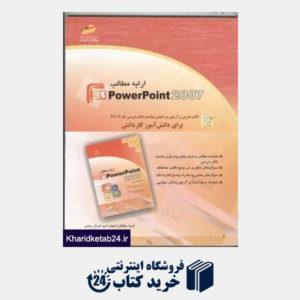 کتاب ارایه مطالب POWER POINT 2007 کتاب تمرین و آزمون