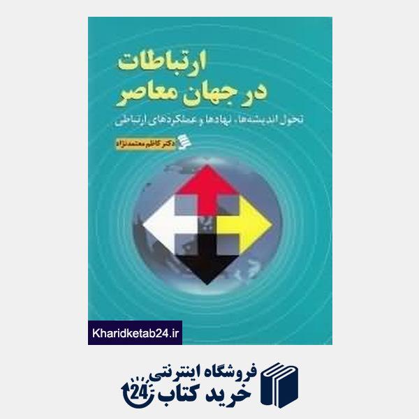 کتاب ارتباطات در جهان معاصر