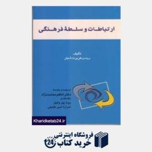 کتاب ارتباطات و سلطه فرهنگی