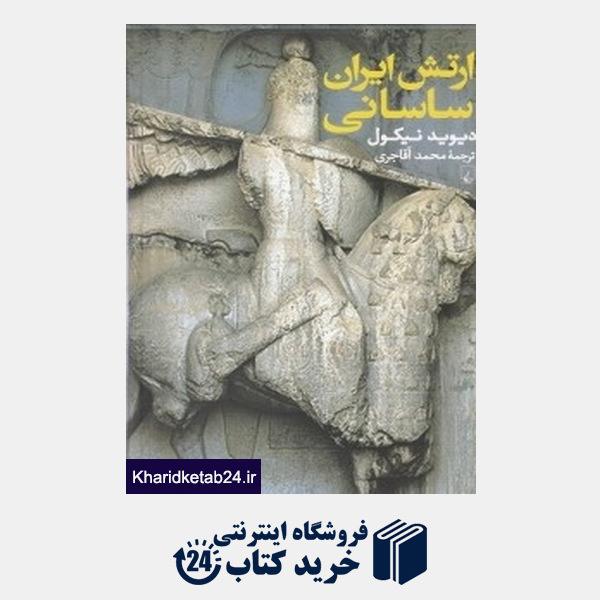 کتاب ارتش ایران ساسانی (آغاز سده سوم تا نیمه سده هفتم میلادی)