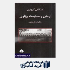 کتاب ارتش و حکومت پهلوی