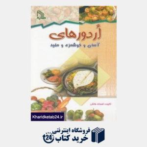 کتاب اردورهای آسان و خوشمزه و مفید