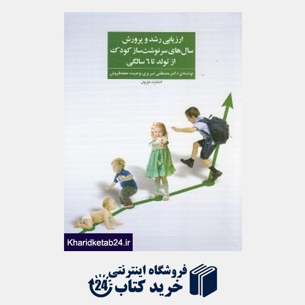 کتاب ارزشیابی رشد و پرورش سال های سرنوشت ساز کودک از تولد تا 6 سالگی