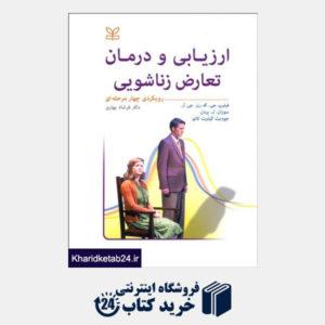 کتاب ارزیابی و درمان تعارض زناشویی