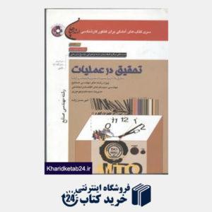 کتاب ارشد تحقیق در عملیات مهندسی صنایع سپاهان