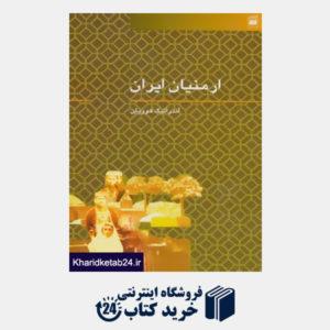 کتاب ارمنیان ایران