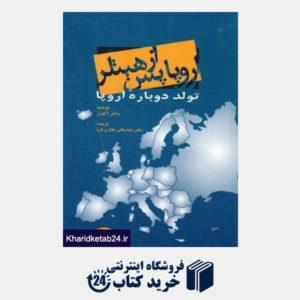کتاب اروپا پس از هیتلر (تولد دوباره اروپا)