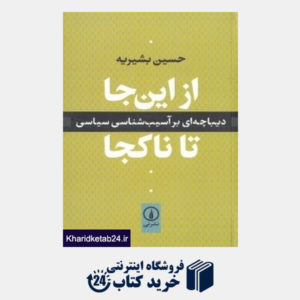 کتاب از این جا تا ناکجا (دیباچه ای بر آسیب شناسی سیاسی)