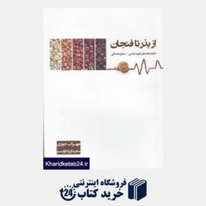 کتاب از بذر تا فنجان (کتابچه راهنمای قهوه شناسی - سطح مقدماتی)