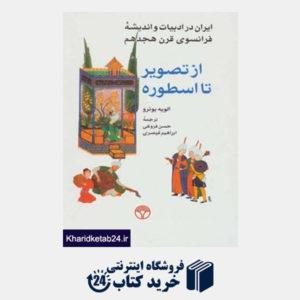 کتاب از تصویر تا اسطوره (ایران در ادبیات و اندیشه فرانسوی قرن هجدهم)