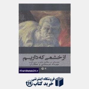 کتاب از خشمی که داریم (مقدمه ای بر مطالعه خشم و ستیزه گری)