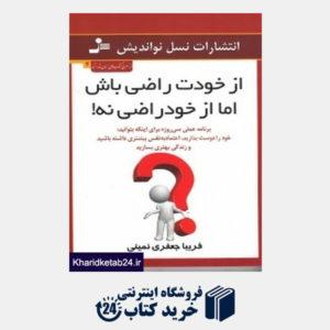کتاب از خودت راضی باش اما از خودراضی نه