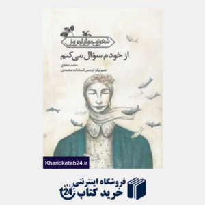 کتاب از خودم سوال می کنم (تصویرگر نرجس السادات محمدی)