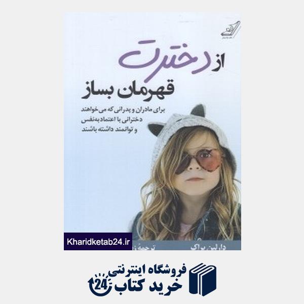 کتاب از دخترت قهرمان بساز