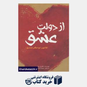 کتاب از دولت عشق (قانون توانگر عشق)