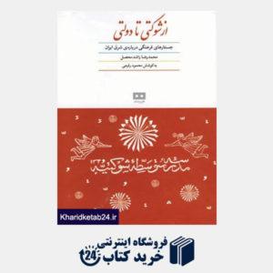 کتاب از شوکتی تا دولتی (جستارهای فرهنگی درباره ی شرق ایران)