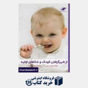 کتاب از شیر گرفتن کودک و غذاهای اولیه