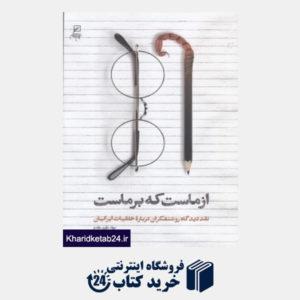 کتاب از ماست که بر ماست (نقد دیدگاه روشنفکران درباره خلقیات ایرانیان)