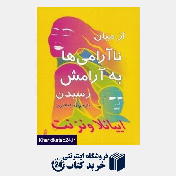 کتاب از میان ناآرامی ها به آرامش رسیدن