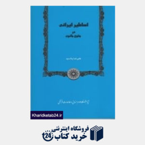 کتاب اساطیر ایرانی در متون مانوی
