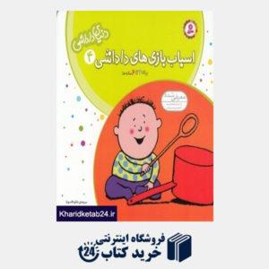 کتاب اسباب بازی های داداشی (دنیای داداشی 4)