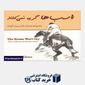 کتاب اسب ها گریه نمیکنند
