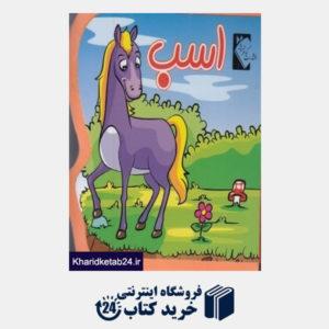 کتاب اسب (کتاب فومی) (گوهر اندیشه)