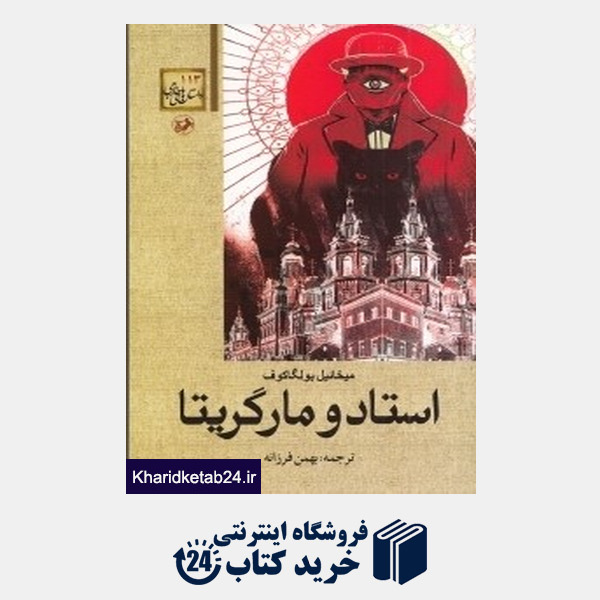 کتاب استاد و مارگریتا (داستان های خارجی 113)