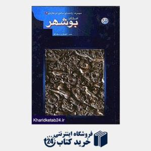کتاب استان بوشهر