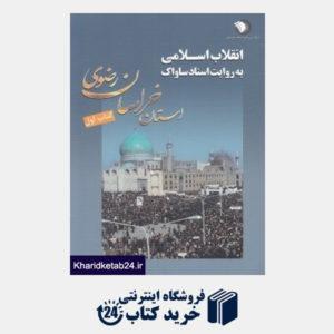 کتاب استان خراسان رضوی (کتاب اول) (انقلاب اسلامی به روایت ساواک)