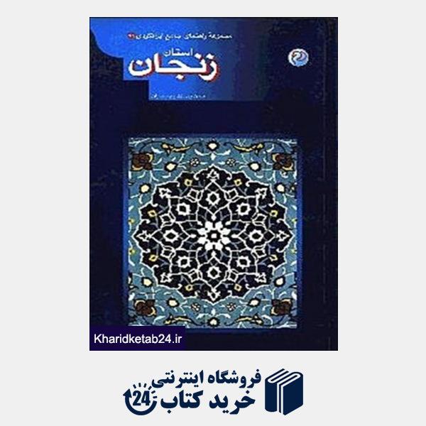 کتاب استان زنجان