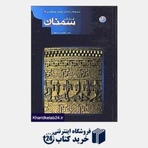کتاب استان سمنان