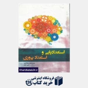 کتاب استعدادیابی و استعدادپروری
