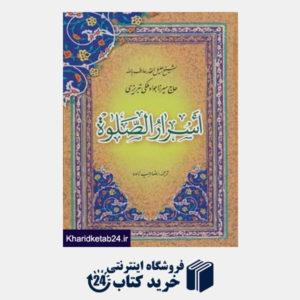 کتاب اسرار الصلوة