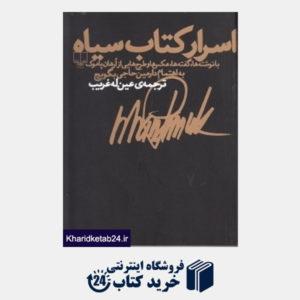 کتاب اسرار کتاب سیاه