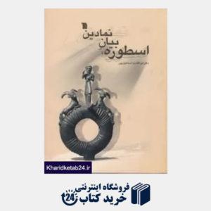 کتاب اسطوره بیان نمادین