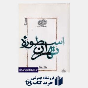 کتاب اسطوره تهران