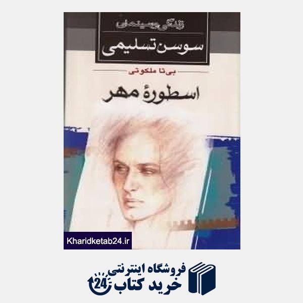 کتاب اسطوره مهر (زندگی و سینمای سوسن تسلیمی)