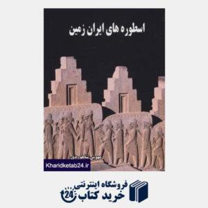کتاب اسطوره های ایران زمین