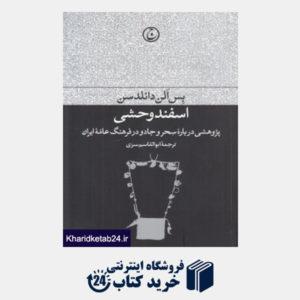 کتاب اسفند وحشی (پژوهشی درباره سحر و جادو در فرهنگ عامه ایران)