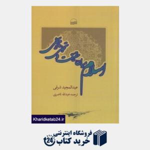 کتاب اسلام میان حقیقت و تجلی تاریخی