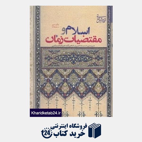 کتاب اسلام و مقتضیات زمان