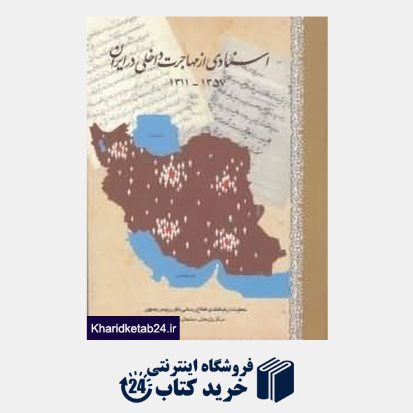 کتاب اسنادی از مهاجرت داخلی در ایران (1311-1357)