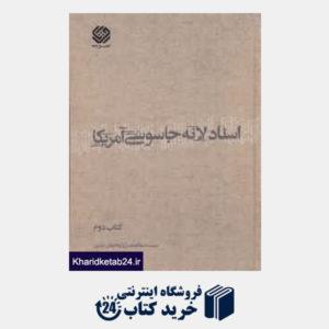 کتاب اسناد لانه جاسوسی آمریکا 2 (11 جلدی)