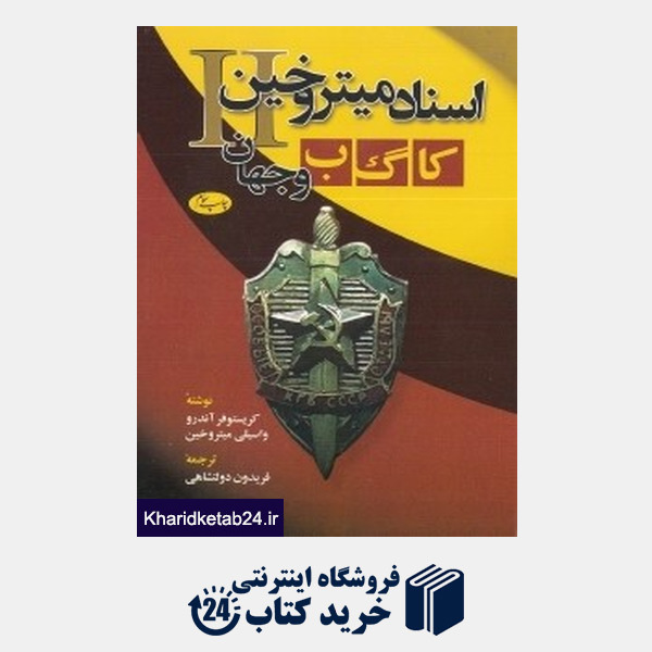 کتاب اسناد میتروخین II کا گ ب و جهان