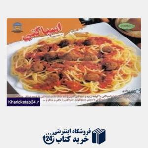 کتاب اسپاگتی (دنیای هنر)