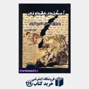 کتاب اسکندر مقدونی (به روایت متن های پهلوی)